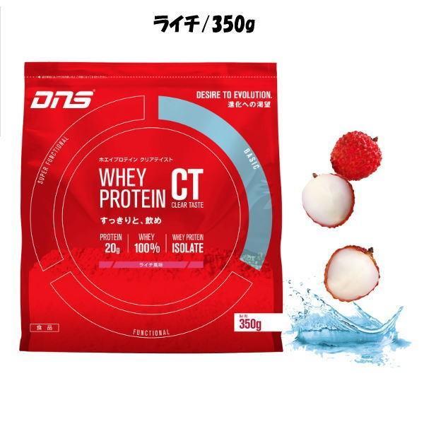 DNS ホエイ プロテイン CT クリアテイスト ライチ風味 350g(dns-wheyprotein-ct-lychee)