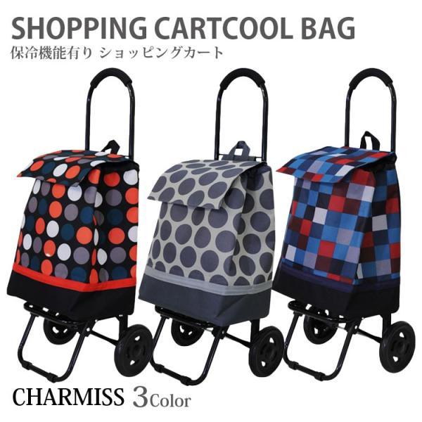 ショッピングカート キャリーケース 折り畳み式 保冷バッグ 大容量 ドット チェック 母の日 多機能 CHARMISS 福助
