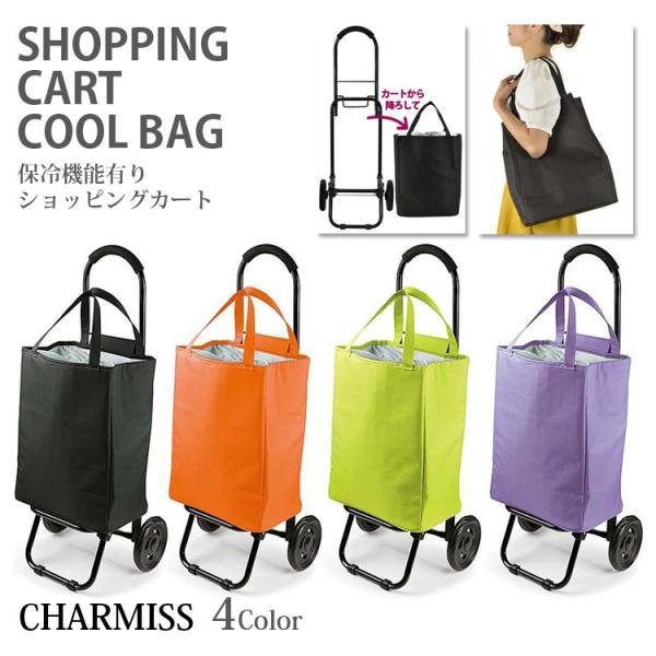 ショッピングカート キャリーケース 折り畳み式 保冷バッグ 大容量 カラフル ビビット 母の日 多機能 CHARMISS 福助