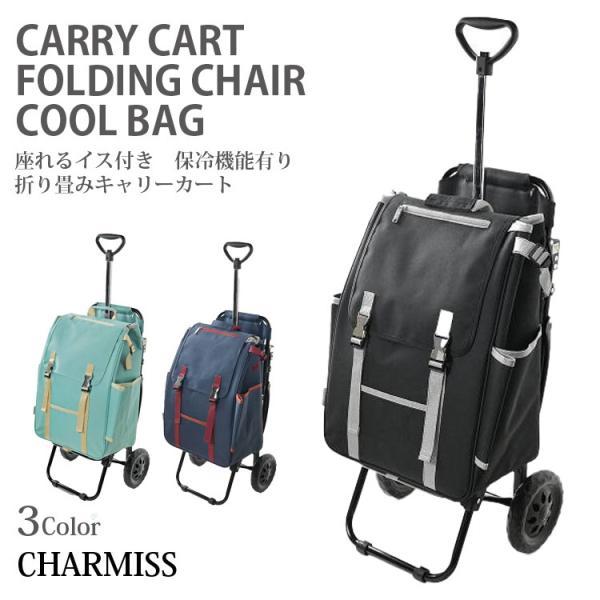 キャリーカート 買い物バッグ キャリーバッグ 保冷バッグ 母の日 折り畳み 椅子 座れるイス付き 保冷機能有り 折り畳みキャリーカート いす CHARMISS 福助