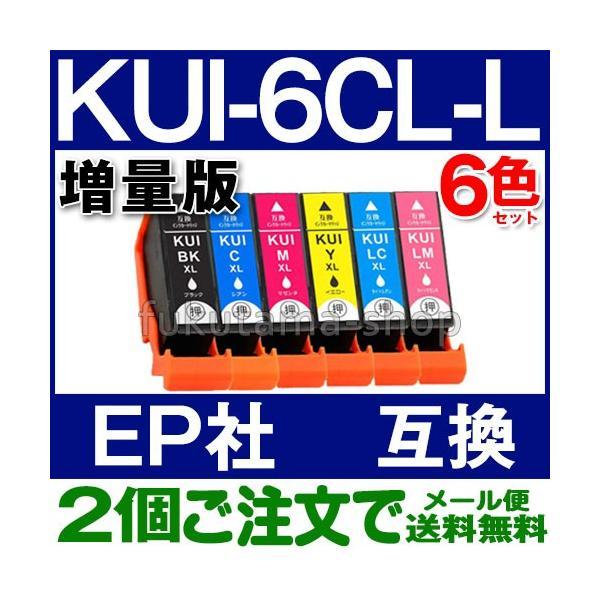 エプソンプリンターインクKUI-6CL-L増量版6色セットエプソン互換インクカートリッジKUIkui-6clクマノミICチップ付