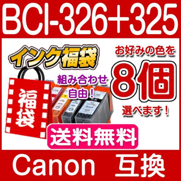 キヤノンプリンターインクBCI-326+325キャノンCANON互換インクカートリッジICチップ付き8本セット色選べる