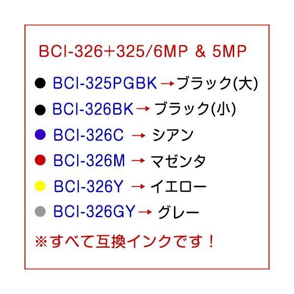 キヤノン プリンターインク BCI-326+325 キャノン CANON 互換インクカートリッジ ICチップ付き 8本セット色選べる|fukutama|02