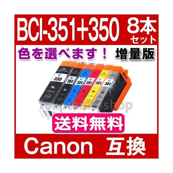 キヤノン プリンターインク 351 BCI-351XL BCI-350XL 増量 8本セット 色選べる BCI-351XL+350XL/6MP 互換インクカートリッジ ICチップ付 PIXUS BCI351XL|fukutama