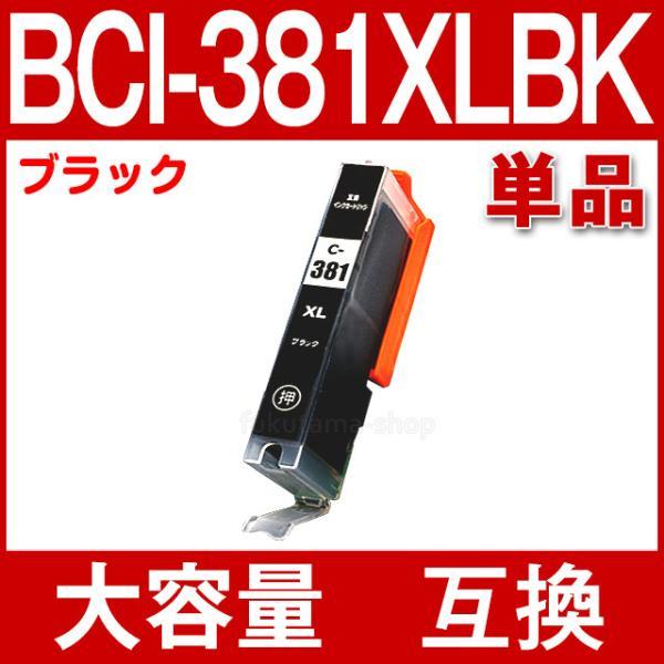 キヤノン プリンターインク BCI-381XLBK ブラック 単品 大容量 互換インクカートリッジ ICチップ付 BCI381XL BCI380XL|fukutama