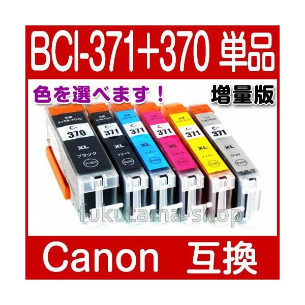 キャノン Canon BCI-371XL+370XL 単品 色選択自由 互換インクカートリッジ プリンターインク キャノン BCI371XL BCI370XL|fukutama