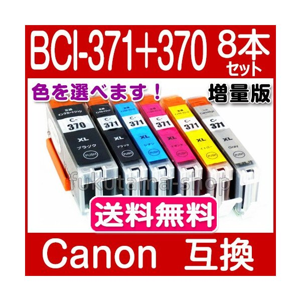 キヤノンプリンターインク371BCI-371XL+370XL8本セット色選択自由互換インクカートリッジプリンターインクキャノン互