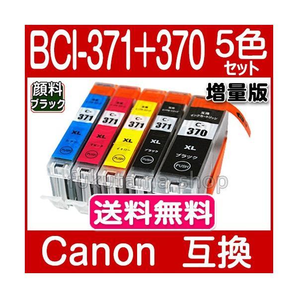 BCI-371キヤノンプリンターインクBCI-371XL+370XL/5MP大容量5色セットCanon互換インクカートリッジプリ