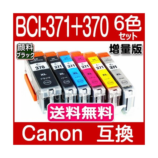 キヤノンプリンターインクBCI-371XL+370XL/6MP全色大容量6色セットCanon互換インクカートリッジプリンターイン