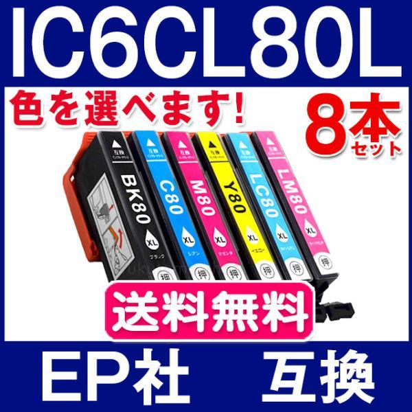 エプソンプリンターインクIC6CL80L8本セット色自由選択エプソン互換インクカートリッジIC6CL80増量版ICチップ付IC8