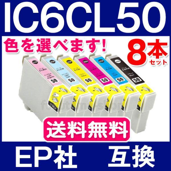 エプソンプリンターインクIC6CL50色選択可8本セットエプソン互換インクカートリッジプリンターインクIC50
