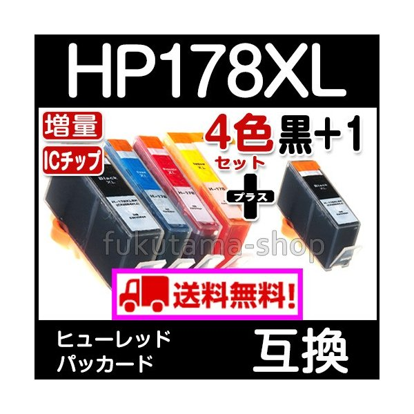 プリンターインクHP178XL互換インクカートリッジ増量HP178XL4色セット+1本黒HP178XLBKICチップ付き4色マル