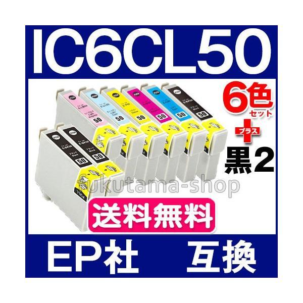 エプソンプリンターインクIC6CL506色セット+黒2本(ICBK50)エプソン互換インクカートリッジプリンターインクIC50