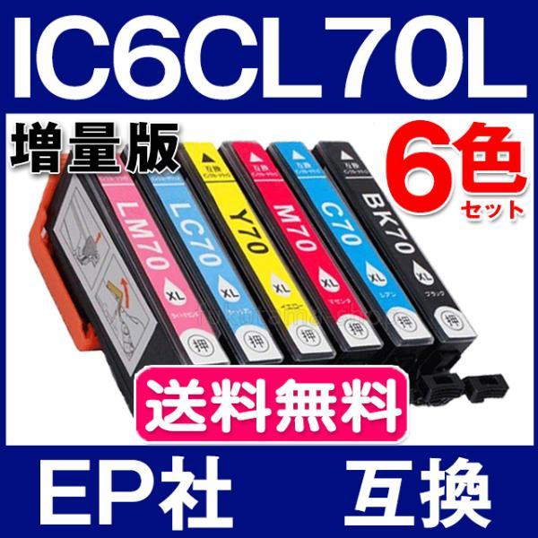 エプソン プリンターインク エプソン IC6CL70L エプソン 互換インク IC6CL70L 6色セット 増量版 ICチップ付 プリンター インク IC70L fukutama