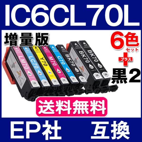 エプソン プリンターインク IC6CL70L 6色セット+黒2本(ICBK70L) EPSON用 互換インクカートリッジ 増量版 ICチップ付 プリンター インク IC70L
