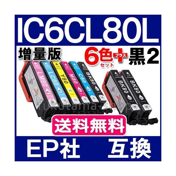 エプソン プリンターインク IC6CL80L 6色セット+黒2本 ICBK80L 増量 プリンター インク EPSON 互換インクカートリッジ ICチップ付 IC6CL80 IC80L IC80