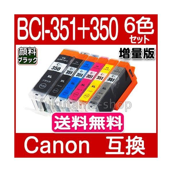 キヤノンプリンターインク351BCI-351XL+350XL/6MPCanon6色セット互換インクカートリッジプリンターインクキ