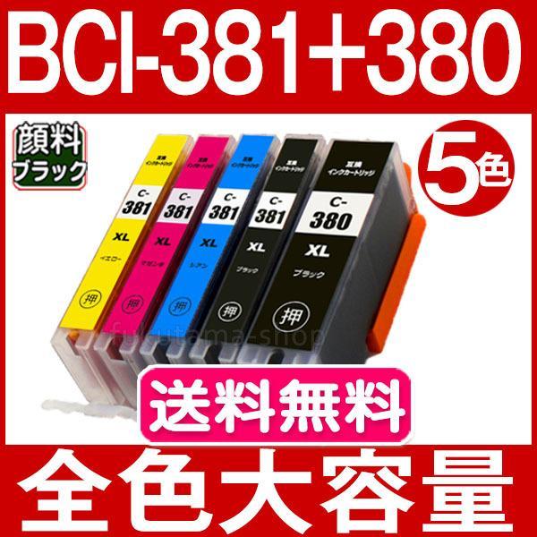 BCI-381XL+380XL/5MPキヤノンプリンターインク5色マルチパック全色大容量互換インクカートリッジICチップ付BCI
