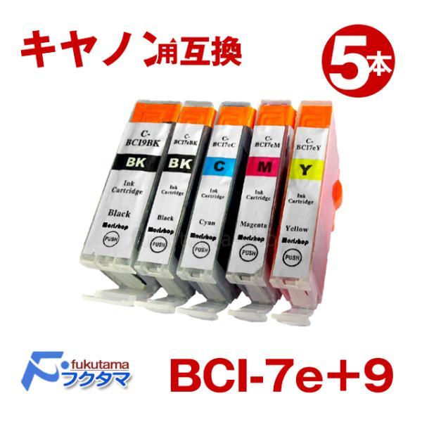 Canon キャノン  BCI-7e+9/5MP対応 5色セット BCI-7e+9系 互換インクカートリッジICチップ付き|fukutama