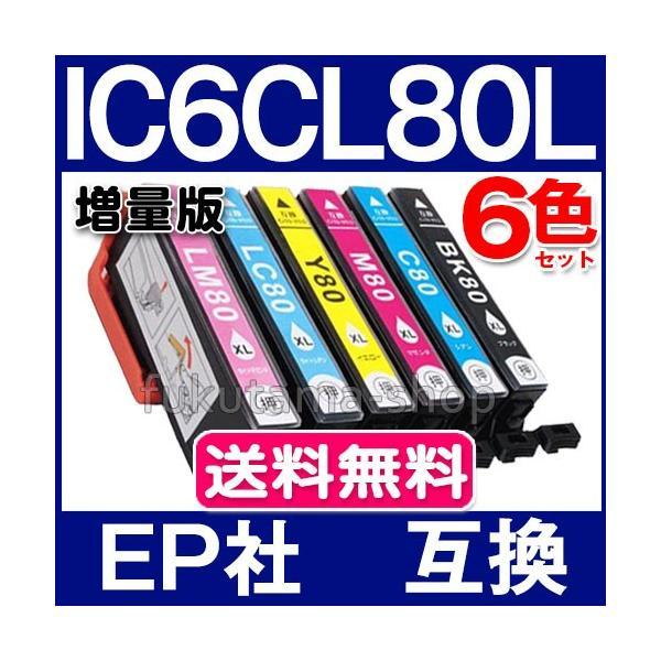 プリンターインクエプソンIC6CL80L6色セットエプソン互換インクカートリッジエプソンプリンターインクICチップ付IC6CL8