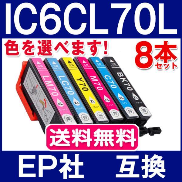 EPSON エプソン IC6CL70L 互換インク 増量タイプ 8本セット IC6CL70 色選択可|fukutama