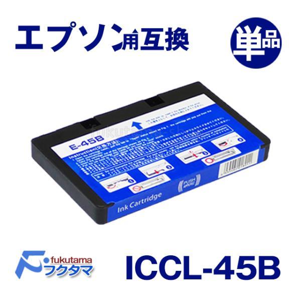 エプソン プリンター インク ICCL45B 単品 4色一体型 互換インクカートリッジ|fukutama