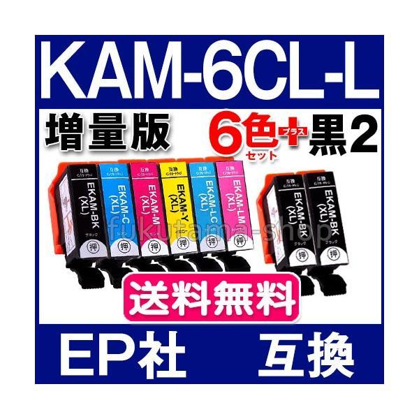 KAM-6CL-Lエプソンプリンターインクカメ6色セット+黒2本(KAM-BK-L)互換インクカートリッジKAM-6CL増量版K
