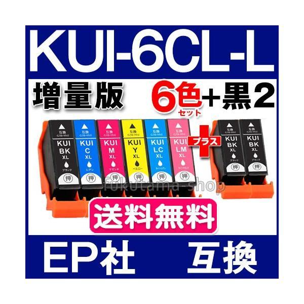 プリンターインクエプソンKUI-6CL-L増量版6色セット+黒2本エプソンプリンターインクエプソン互換インクカートリッジICチッ
