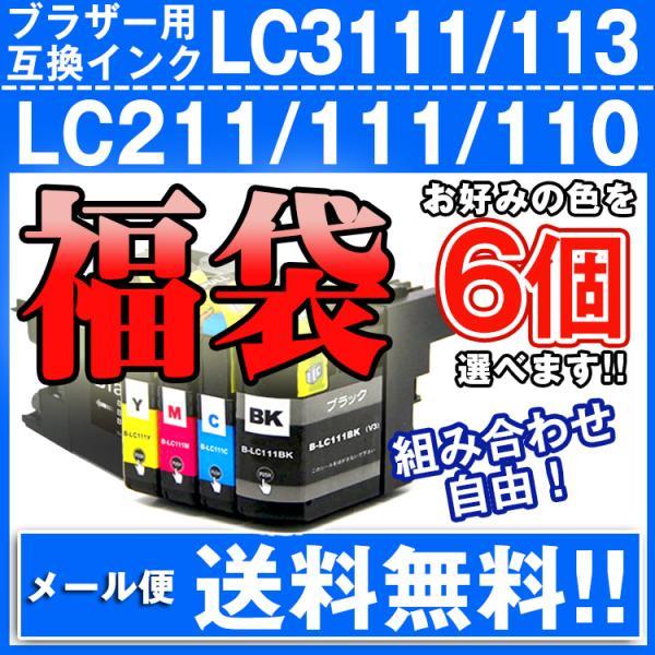 インク福袋 ブラザー brother LC111-4PK LC12-4PK LC11-4PK LC10-4PK 互換カートリッジ 品番や好きな色が選べる6個セット