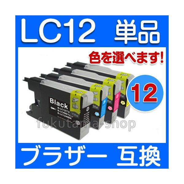 ブラザー インク LC12-4PK 単品カラー選択可 LC12BK LC12C LC12M LC12Y プリンター インク Brother LC12 互換インクカートリッジ
