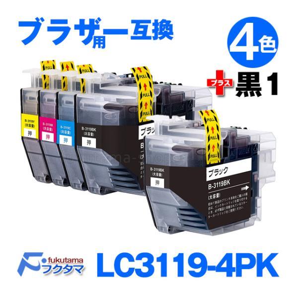 LC3119 互換インク LC3119-4PK 4色セット+黒1本(LC3119BK) ICチップ付 (LC3117-4PKの増量版) ブラザー プリンター 用 互換インクカートリッジ|fukutama