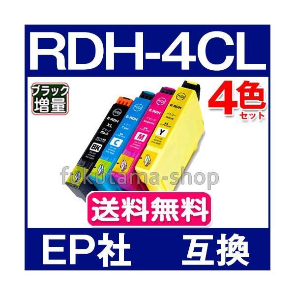 エプソンプリンターインクRDH4色セットRDH-4CLエプソン互換インクカートリッジICチップ付RDH-BK-LRDH-CRDH