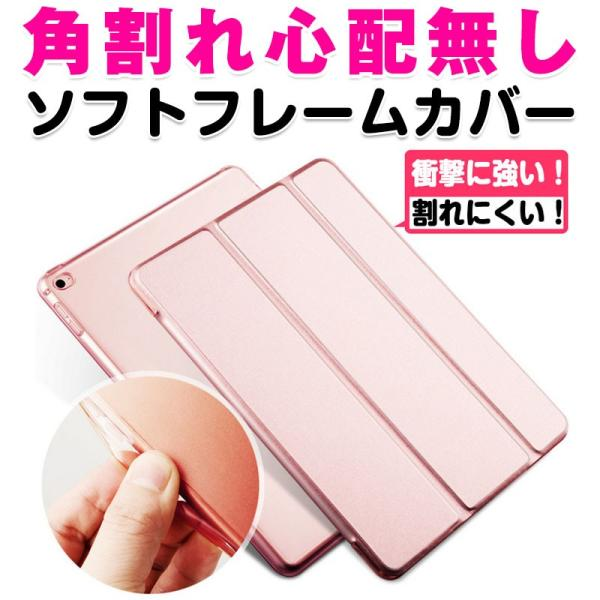iPad ケース 2017 2018 iPad 2/3/4 カバー iPad Air / Air2 ケース 9.7 Pro10.5 iPad mini2/3 mini4 カバー 割れにくく長持ち ソフトTPUサイドエッジタイプ|fukutama