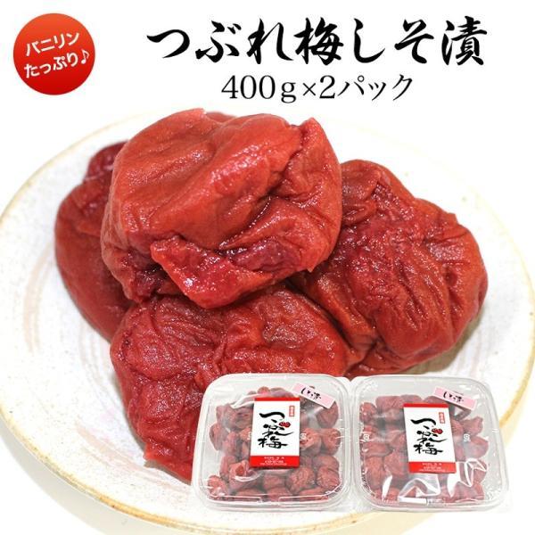 梅干し訳あり無添加つぶれ梅しそ漬400g2パック(塩分約15%)グルメお取り寄せグルメ