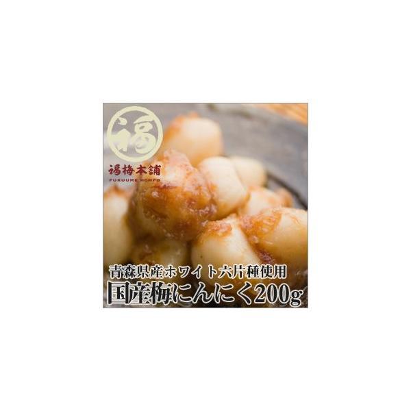 梅にんにく(国産) 200g