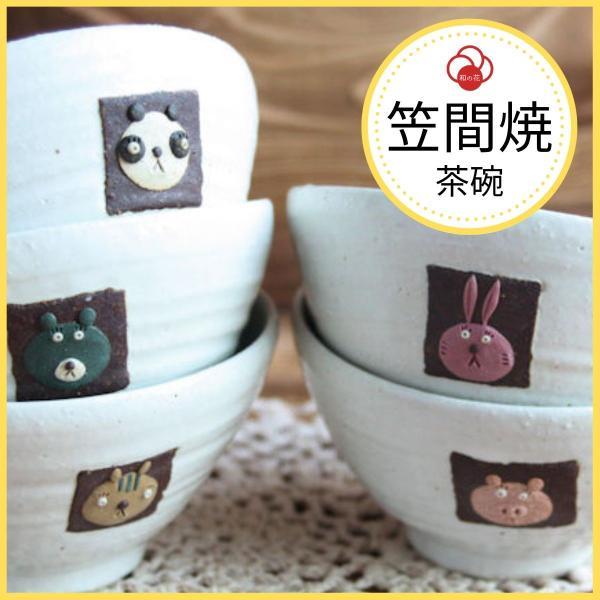 茶碗子供笠間焼作家どうぶつ/うさぎ・ぶた・りす・パンダ・くまご飯茶碗小さめ我妻なおり