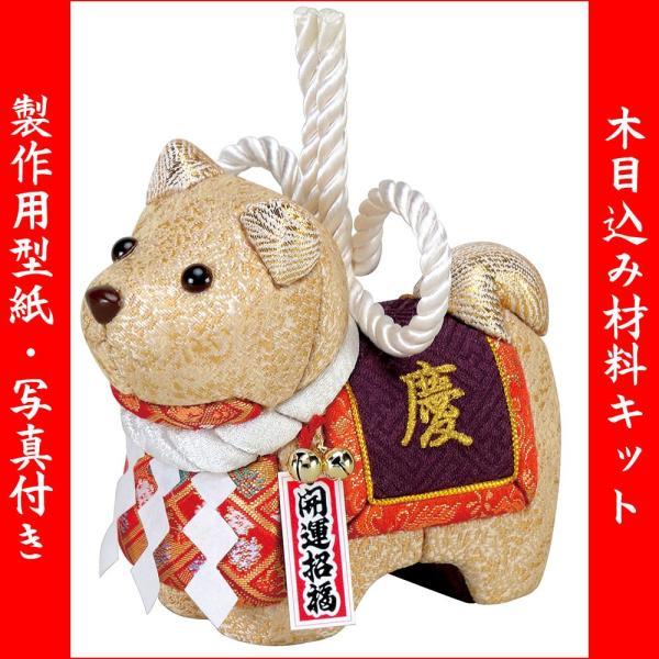 木目込み材料 干支 キット 戌 (30E-13) 型紙 布付き|fukuwa