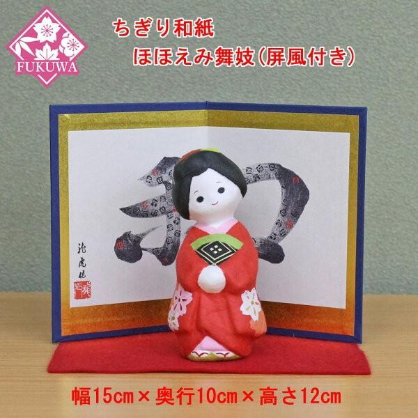 日本人形 舞踊 舞妓 (ちぎり和紙 ほほえみ舞妓(赤)) 6-834A-611