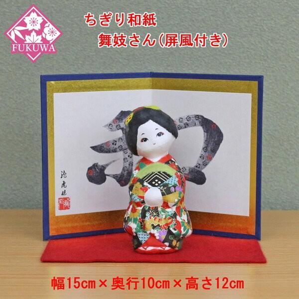 日本人形 舞踊 舞妓 (ちぎり和紙 舞妓さん(黒)) 6-847B-614