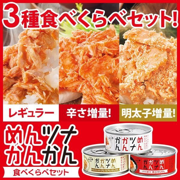 「めんツナかんかん食べ比べ3缶セット」 明太子 ふくや ツナ缶 めんつな 常温 お熨斗はお付けできません|fukuya