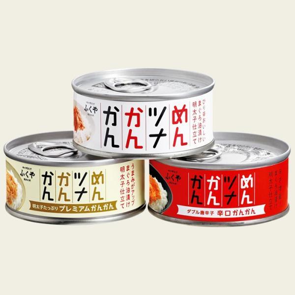 「めんツナかんかん食べ比べ3缶セット」 明太子 ふくや ツナ缶 めんつな 常温 お熨斗はお付けできません|fukuya|06