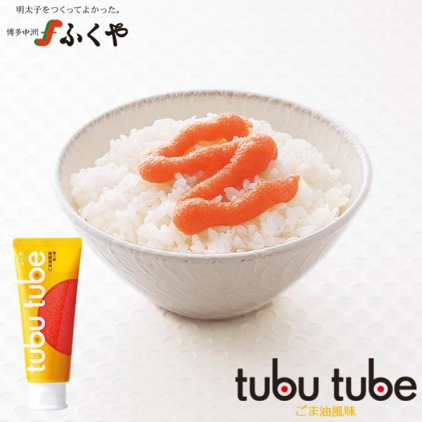 tubu tube(ツブチューブ)ごま油風味〜味の明太子ふくや〜香りはじける風味豊かな明太子