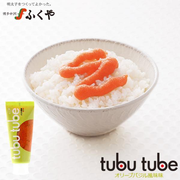 tubu tube(ツブチューブ)オリーブバジル風味〜味の明太子ふくや〜香りはじける明太子