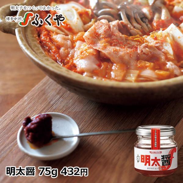 明太醤 味の明太子 ふくや 常温保存 瓶詰 めんたいこ スパイス 唐辛子