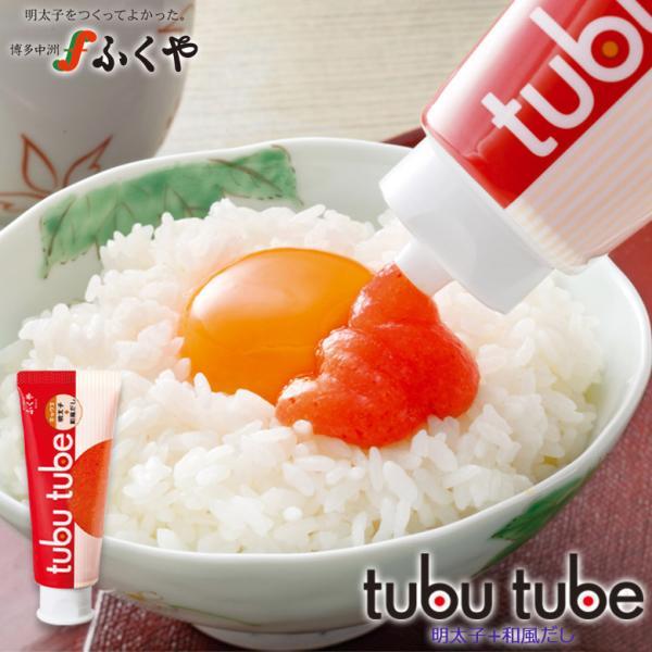 tubu tube(ツブチューブ)ミックス 明太子+和風だし〜味の明太子ふくや〜