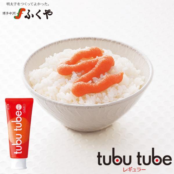 tubu tube(ツブチューブ)プレーン レギュラー〜味の明太子ふくや〜