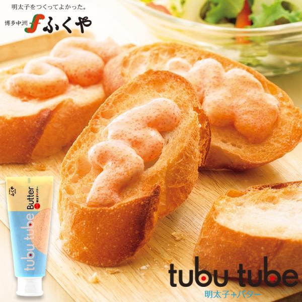 tubu tube(ツブチューブ)ミックス 明太子+バター 味の明太子ふくや チューブ入り明太子