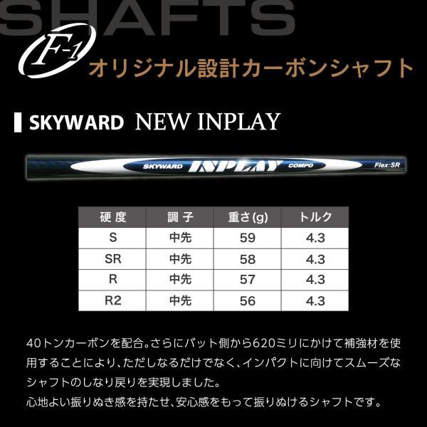 [工房直送!]F-1 SKYWARD αドライバー NEW-INPLAYシャフト仕様 地クラブ|fukuyamagolf|03