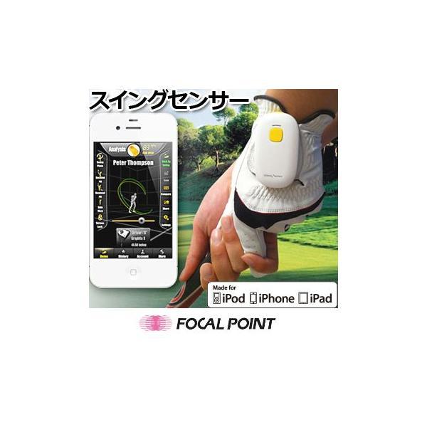 ゼップ/ ゴルフセンス /スイングセンサー iPod、iPhone、iPad専用