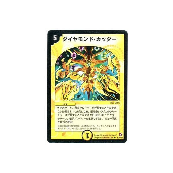 デュエルマスターズ/DM-18/57/U/ダイヤモンド・カッター